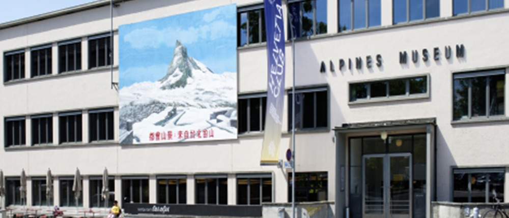 Swiss Alpine Museum (Bern, CH) New Exhibition